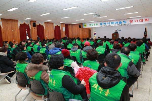 크기변환_2018.12.22 태백시 새마을 평가대회 (3).JPG