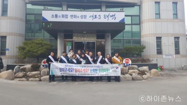 batch_[크기변환]20181220황지동 지역사회보장협의체, 복지사각지대 발굴 캠페인.jpg