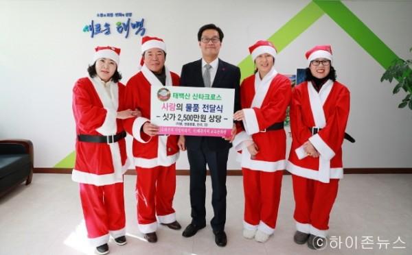 batch_[크기변환]2018.12.24 행복한 태백산 산타클로스 사랑의 성품 기탁 (2).JPG