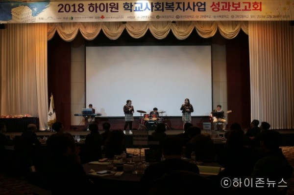 batch_[크기변환]2018 하이원 학교사회복지사업 성과보고회 사진2.jpg