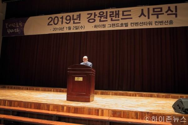 batch_[크기변환]강원랜드, 2019년 시무식 2.jpg