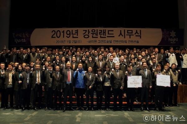 batch_[크기변환]강원랜드 2019년 시무식 전경.jpg