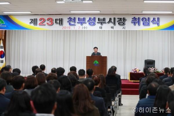 batch_[크기변환]2019.1.2 제23대 천부성 부시장 취임식 (1).JPG