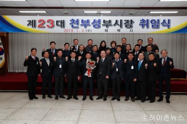 batch_[크기변환]2019.1.2 제23대 천부성 부시장 취임식 (2).JPG