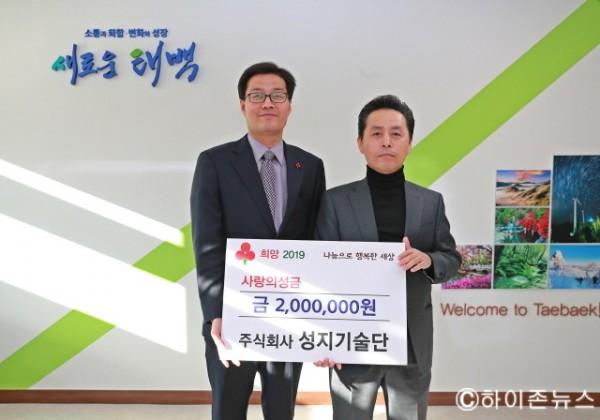 [크기변환]2019.1.4 주식회사 성지기술단(대표 최승희) 희망2019 사랑의성금 기탁.JPG