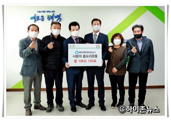21212021.2.24.희망나눔 물품기탁(MG새마을 금고(회장 신원철).JPG