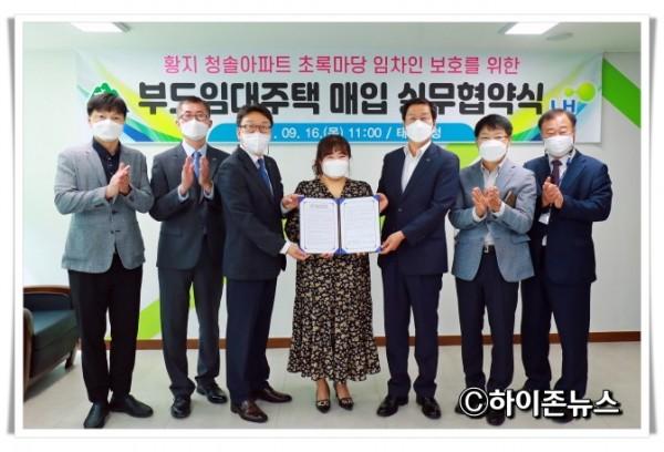 rehi2021.9.16.부도임대주택(청솔아파트)매입 실무협약식(4).JPG